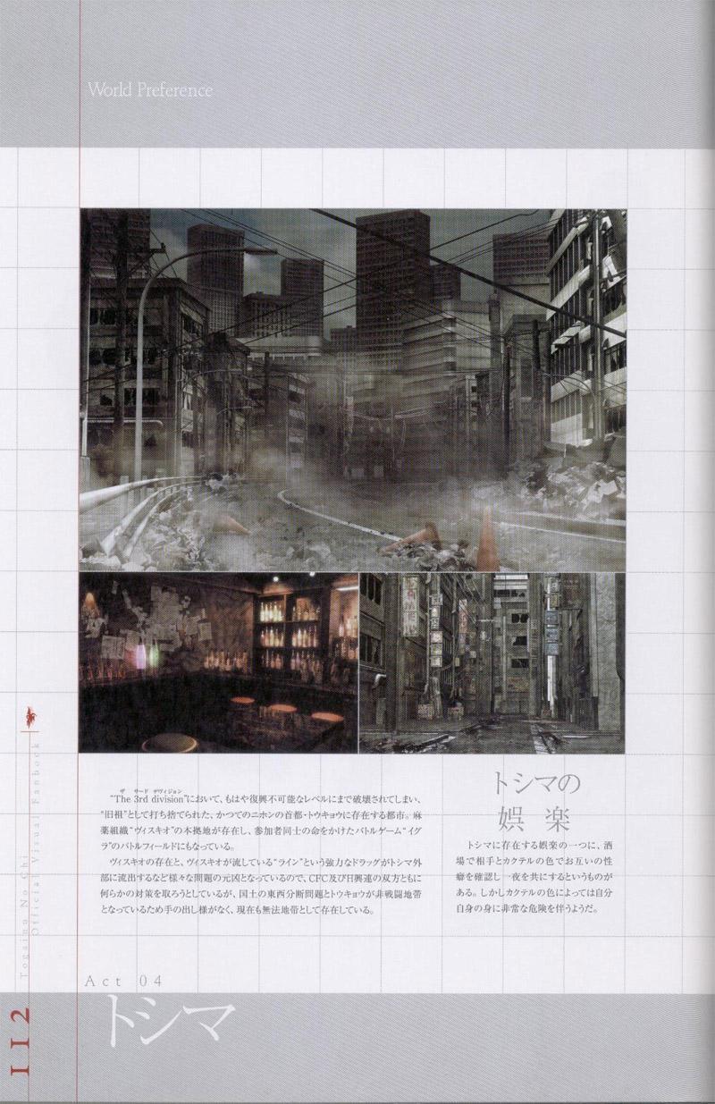 Togainu no chi -  Official Visual Fan Book 112