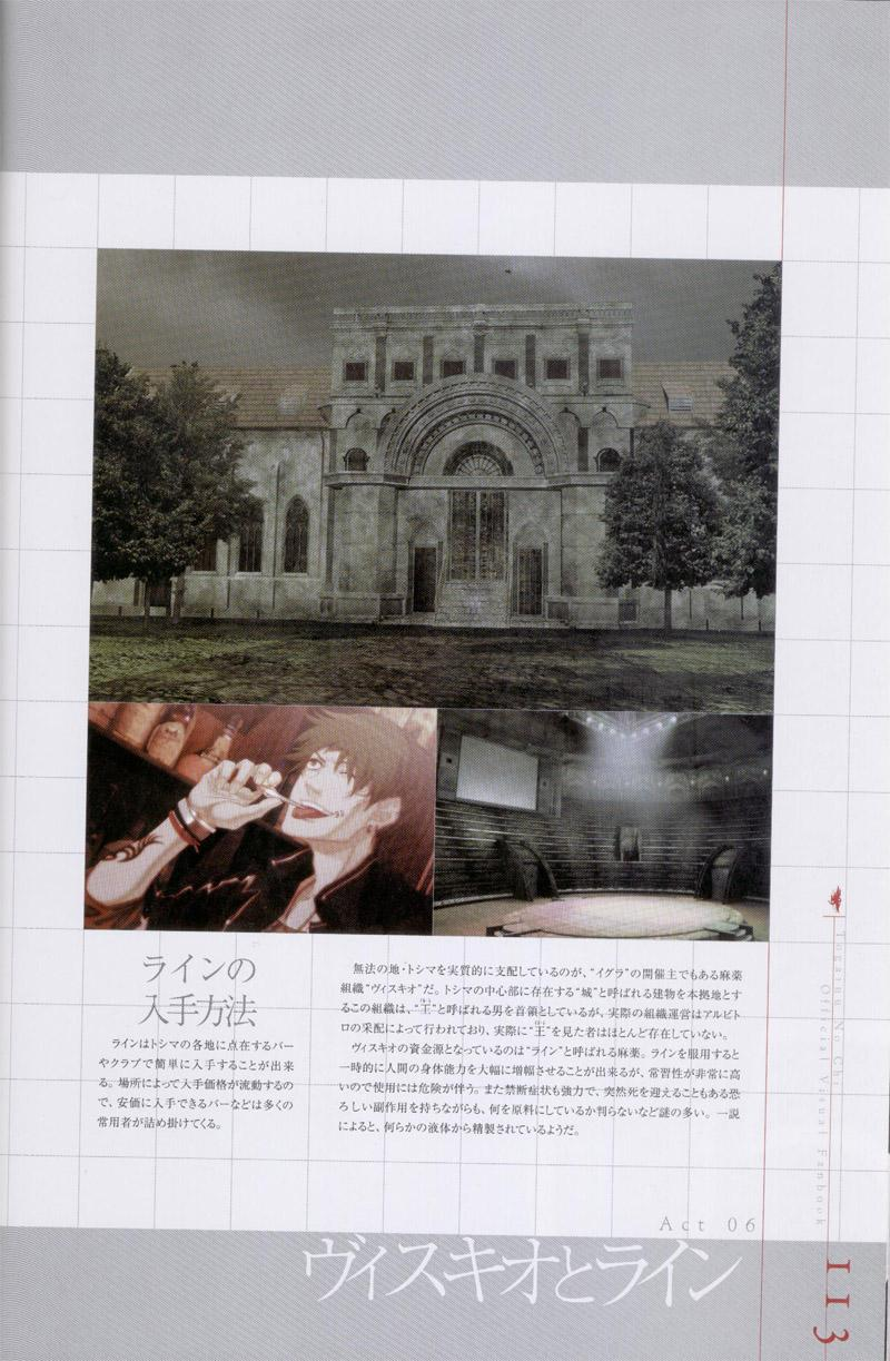Togainu no chi -  Official Visual Fan Book 113