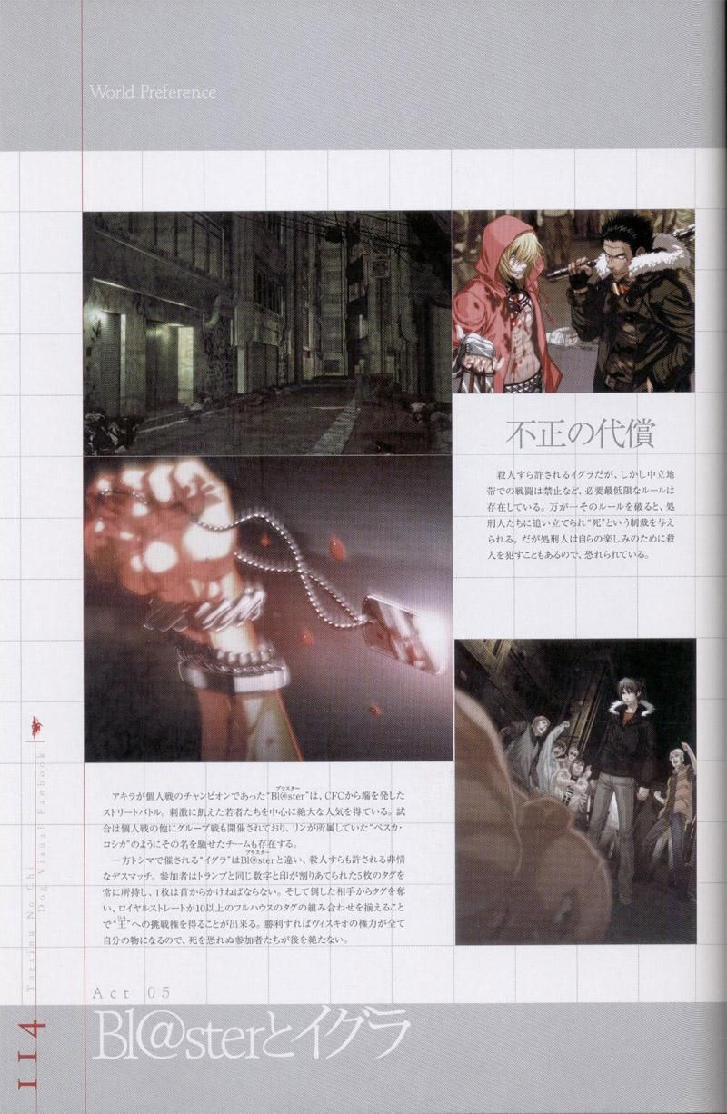 Togainu no chi -  Official Visual Fan Book 114