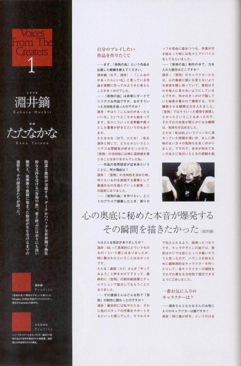 Togainu no chi -  Official Visual Fan Book 116