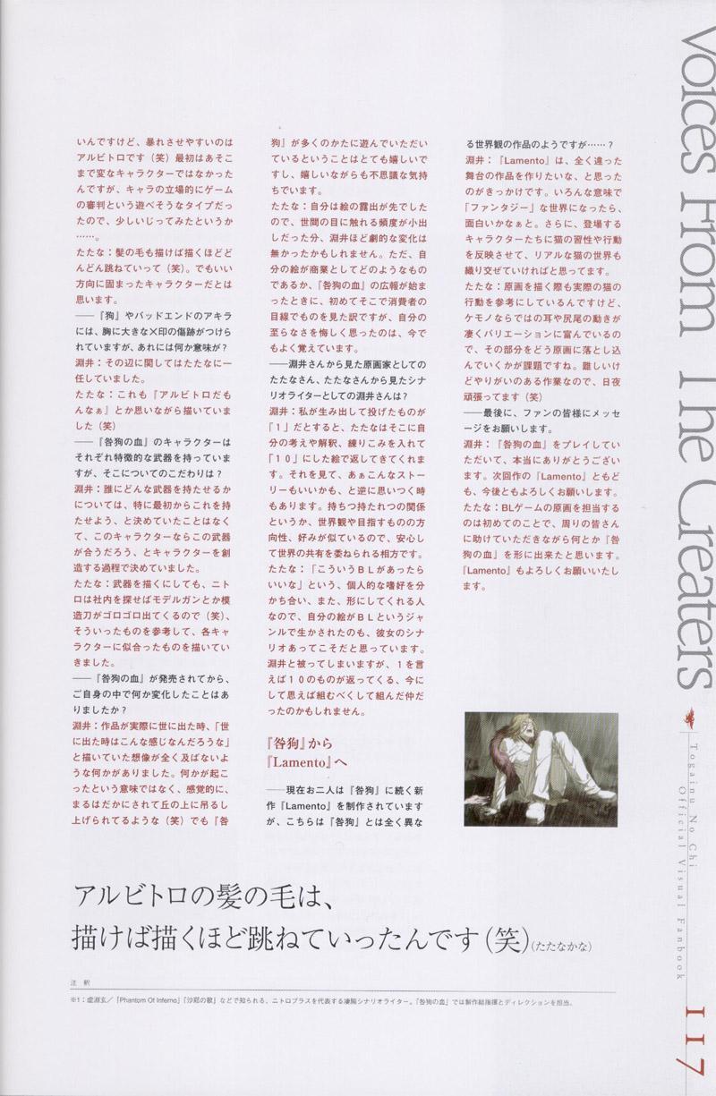 Togainu no chi -  Official Visual Fan Book 117