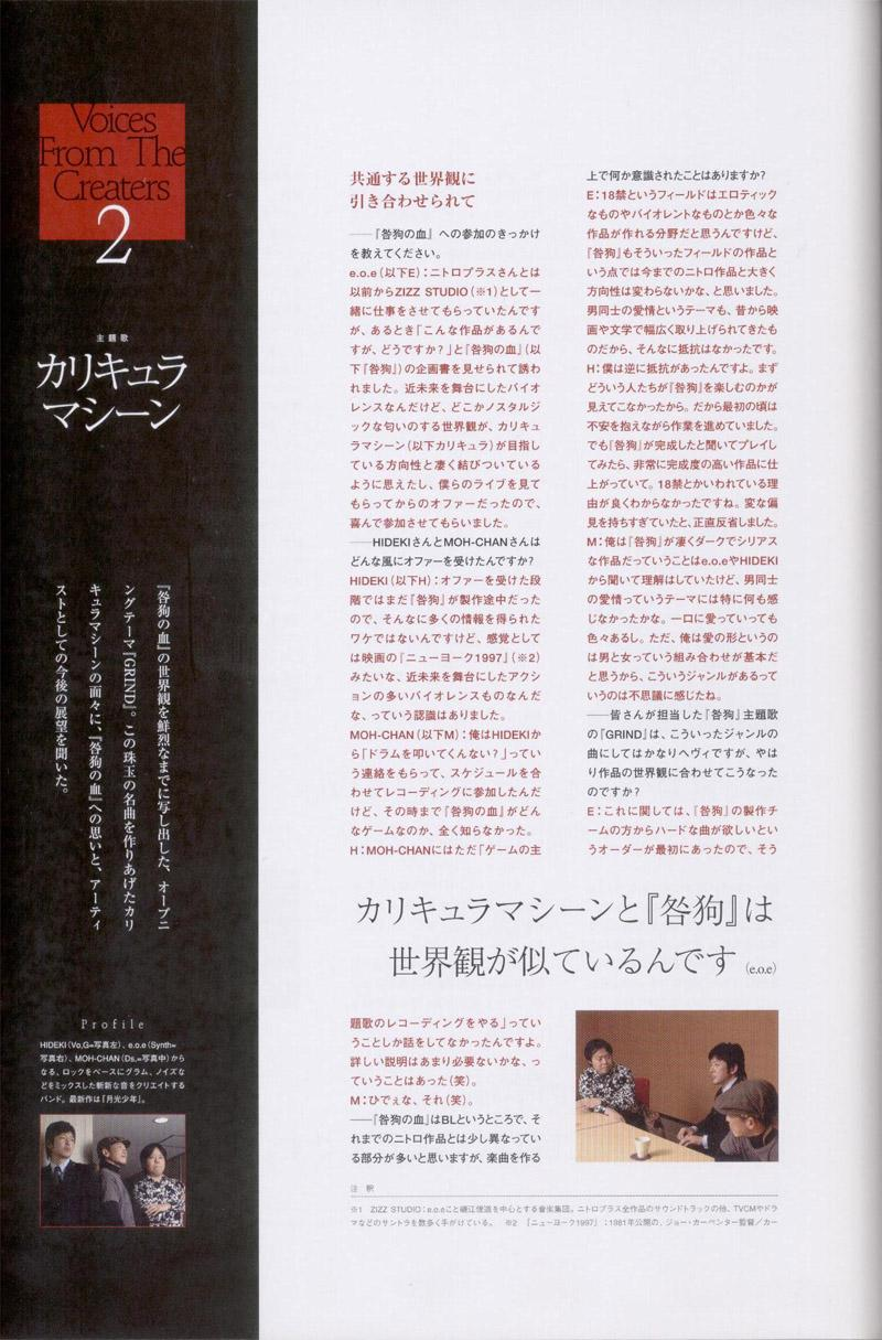 Togainu no chi -  Official Visual Fan Book 118