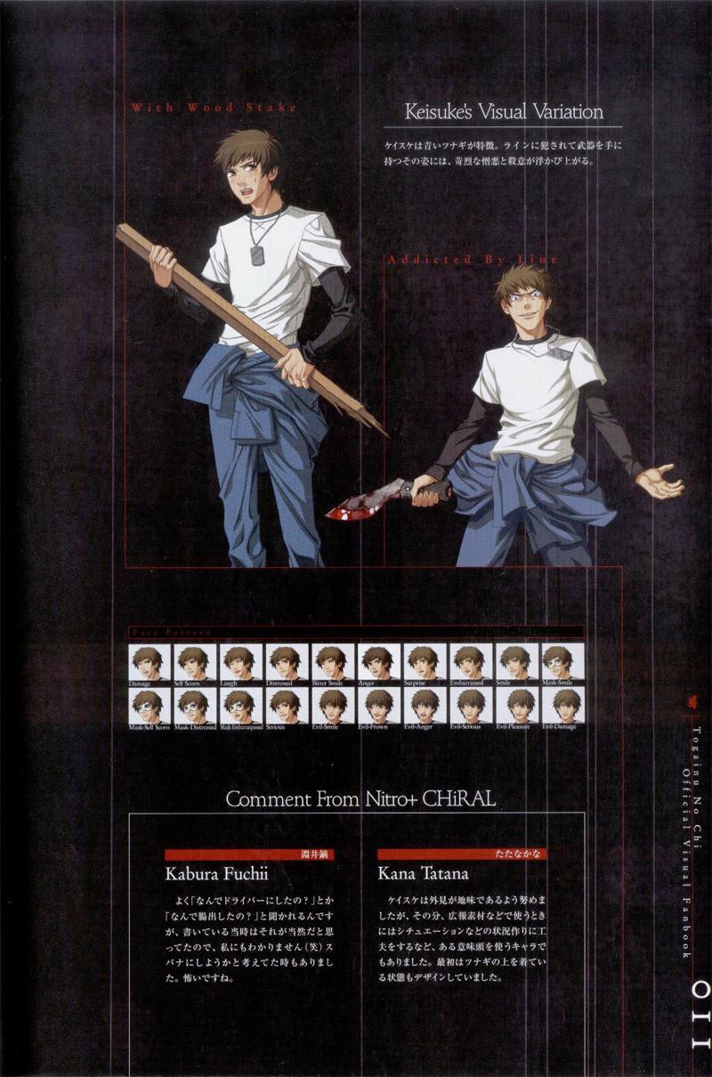 Togainu no chi -  Official Visual Fan Book 11