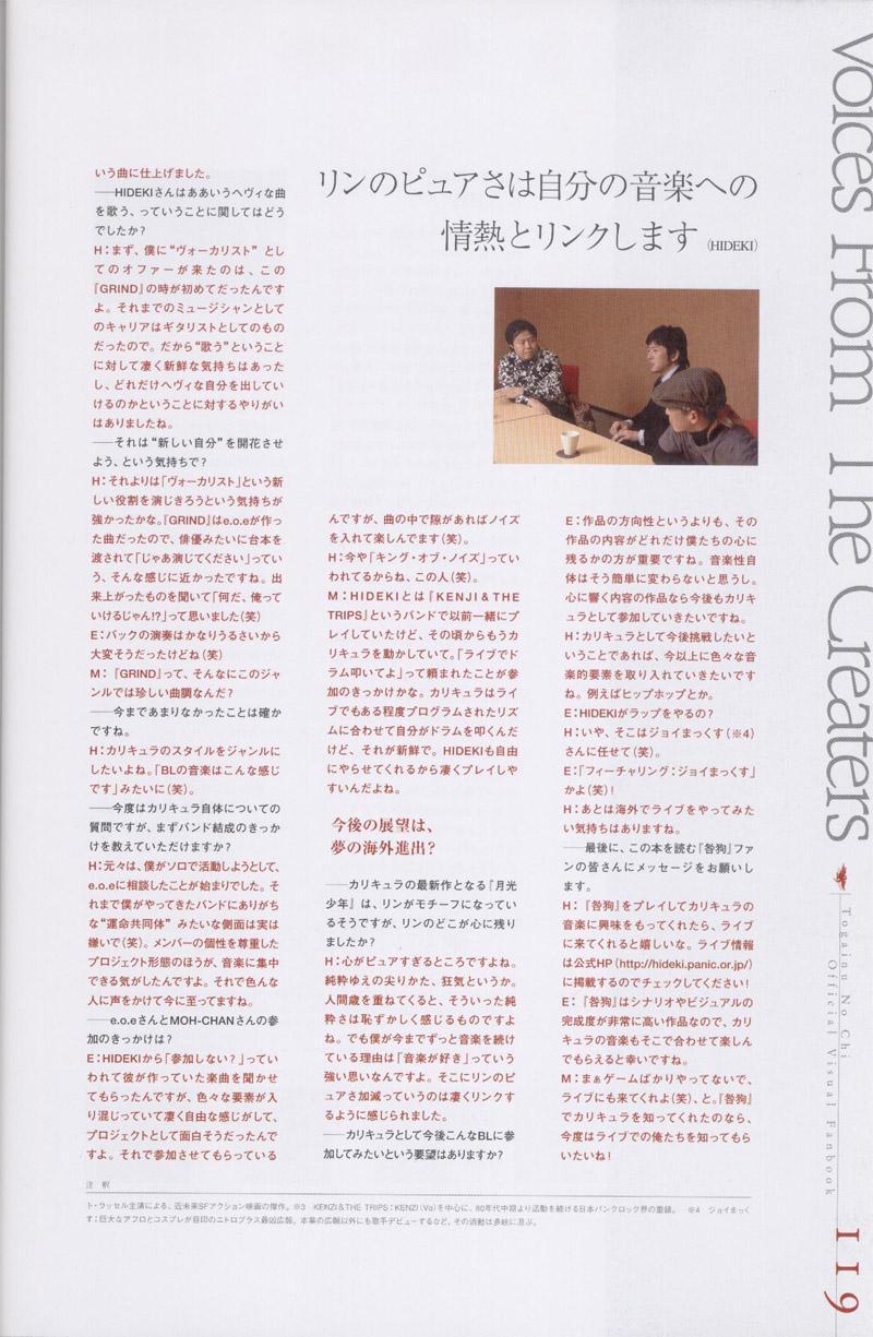 Togainu no chi -  Official Visual Fan Book 119