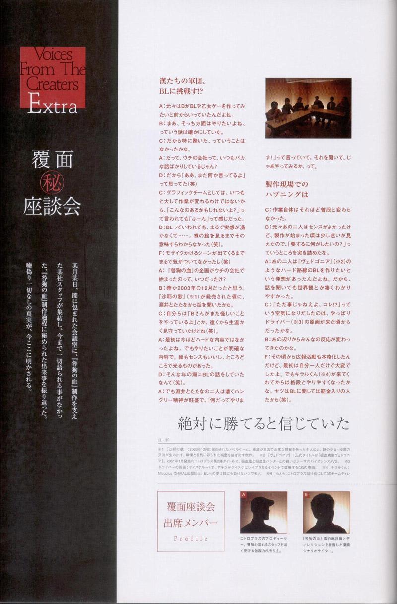Togainu no chi -  Official Visual Fan Book 120