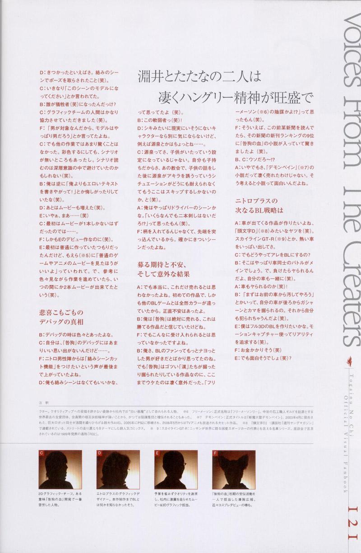 Togainu no chi -  Official Visual Fan Book 121
