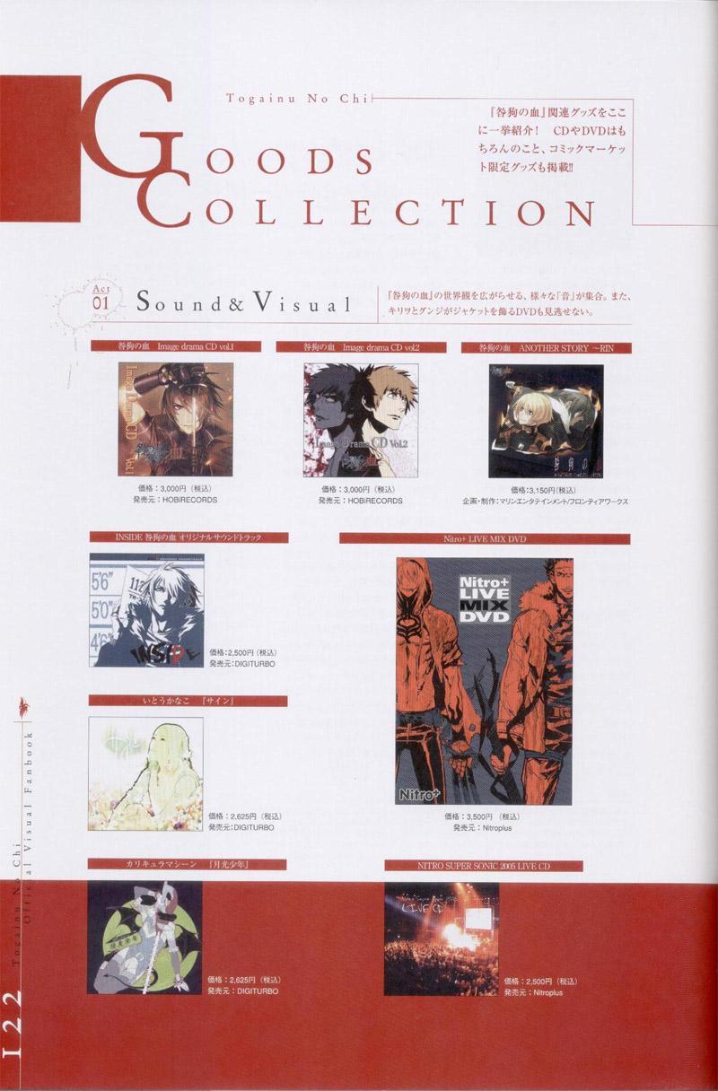 Togainu no chi -  Official Visual Fan Book 122