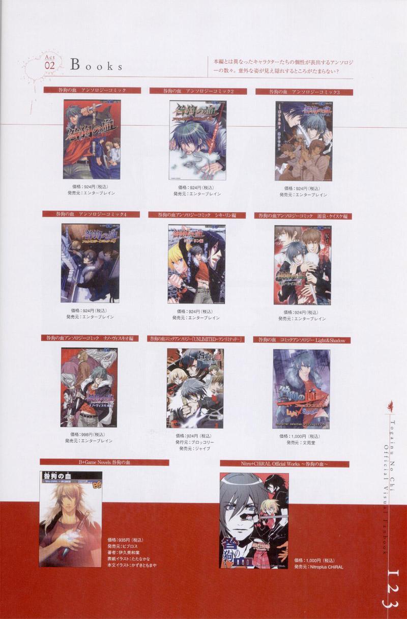 Togainu no chi -  Official Visual Fan Book 123