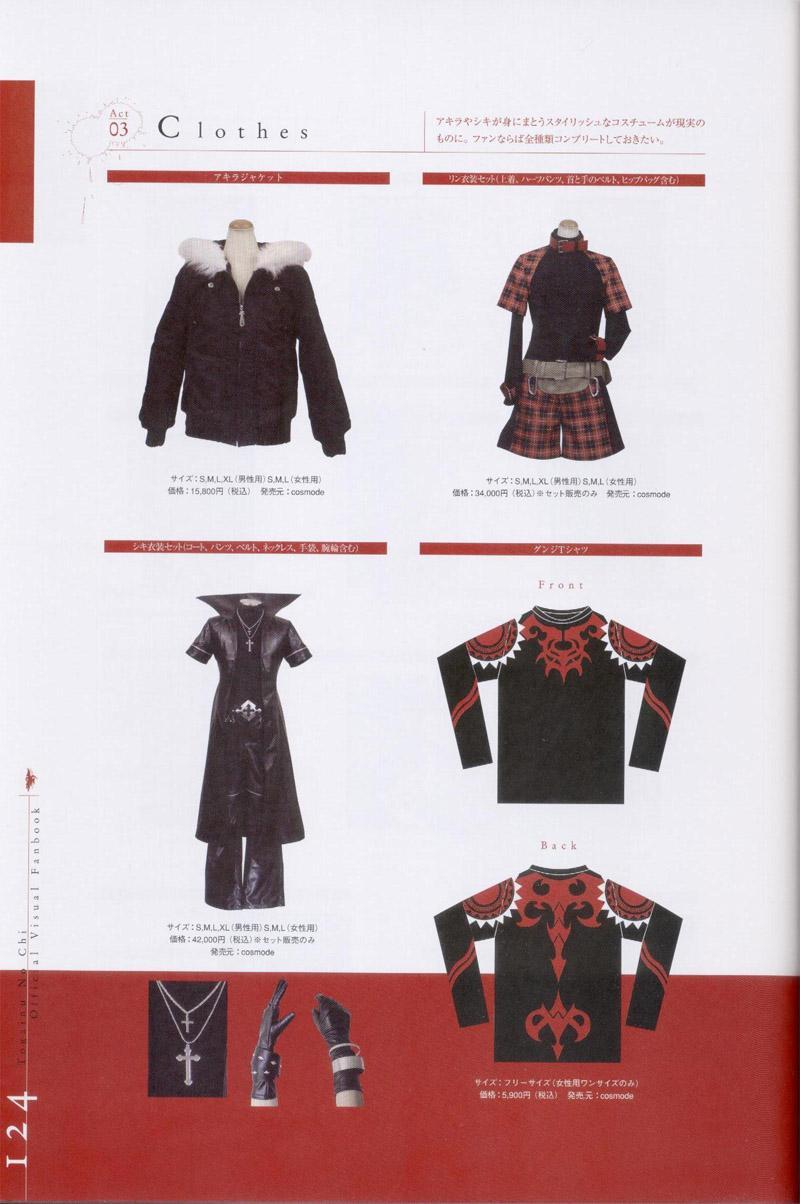 Togainu no chi -  Official Visual Fan Book 124