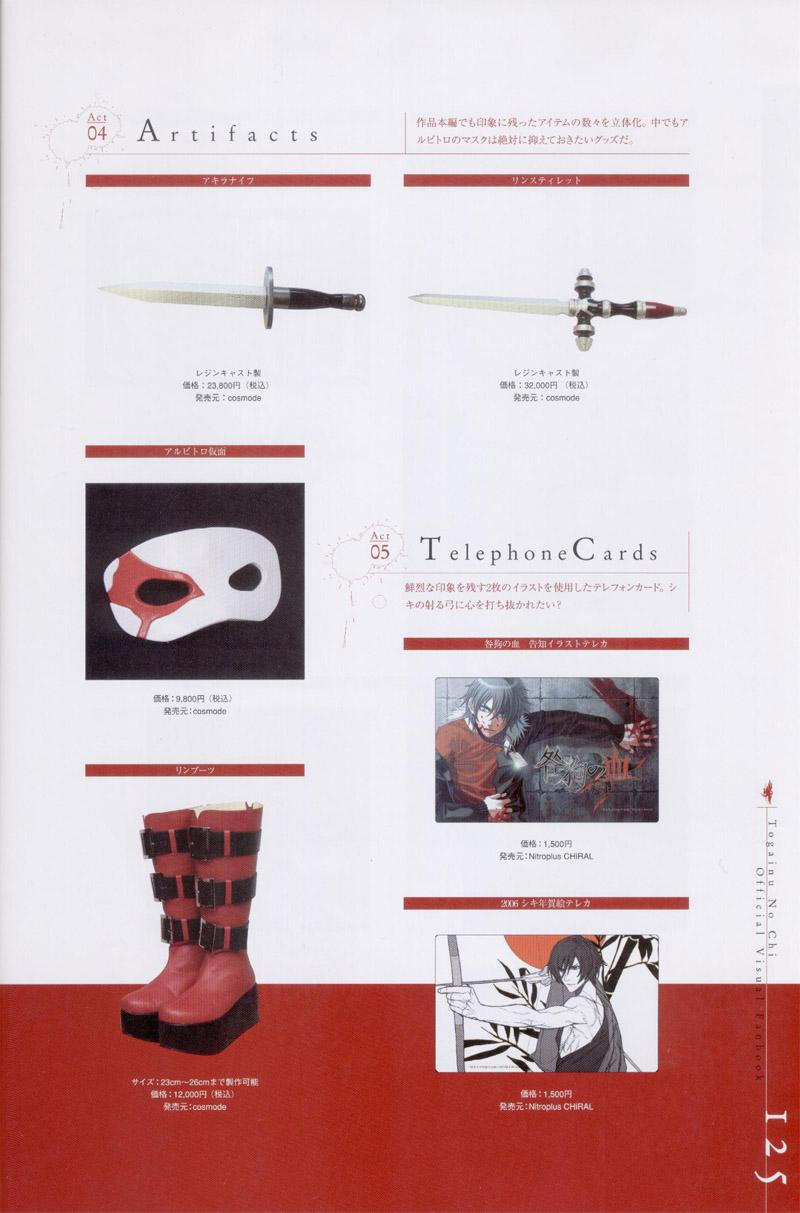 Togainu no chi -  Official Visual Fan Book 125
