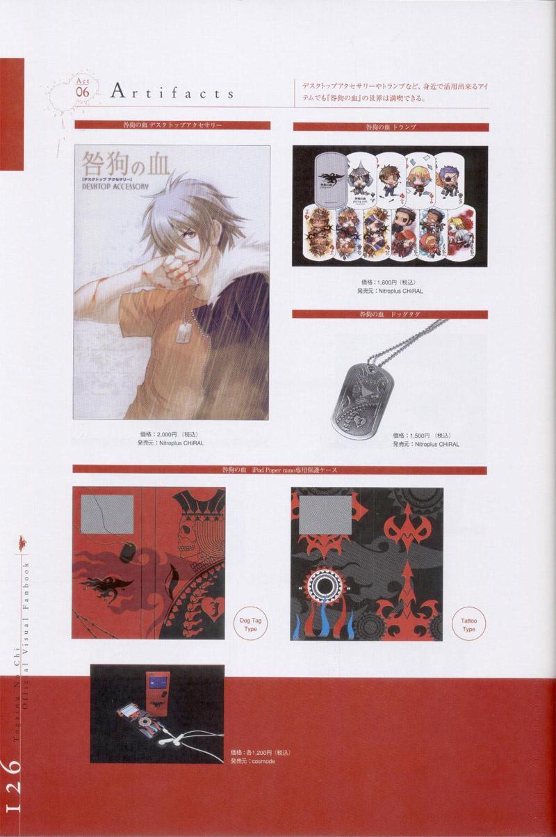 Togainu no chi -  Official Visual Fan Book 126