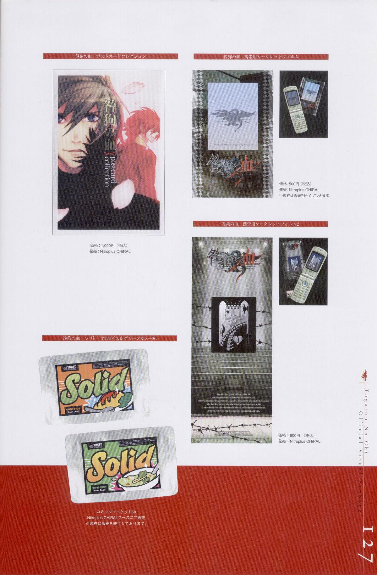 Togainu no chi -  Official Visual Fan Book 127