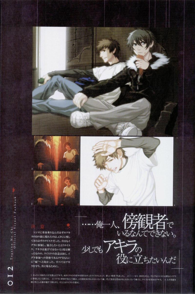 Togainu no chi -  Official Visual Fan Book 12