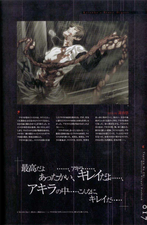 Togainu no chi -  Official Visual Fan Book 17