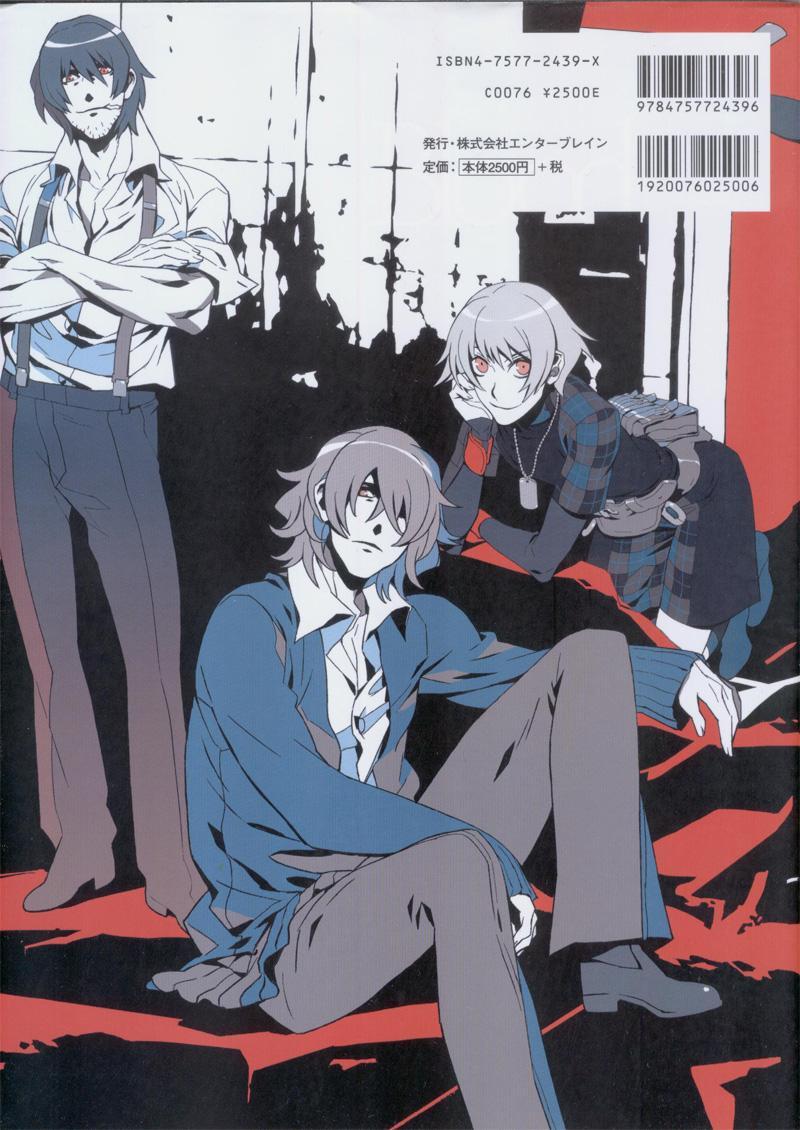 Togainu no chi -  Official Visual Fan Book 1
