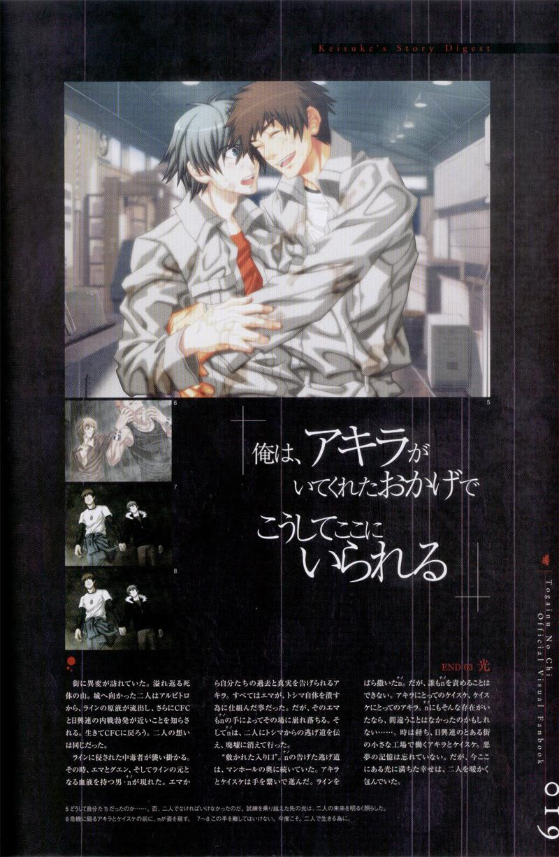 Togainu no chi -  Official Visual Fan Book 19