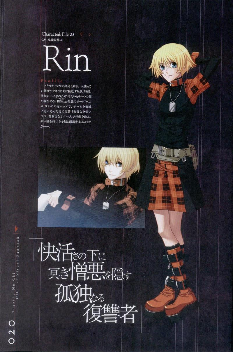Togainu no chi -  Official Visual Fan Book 20