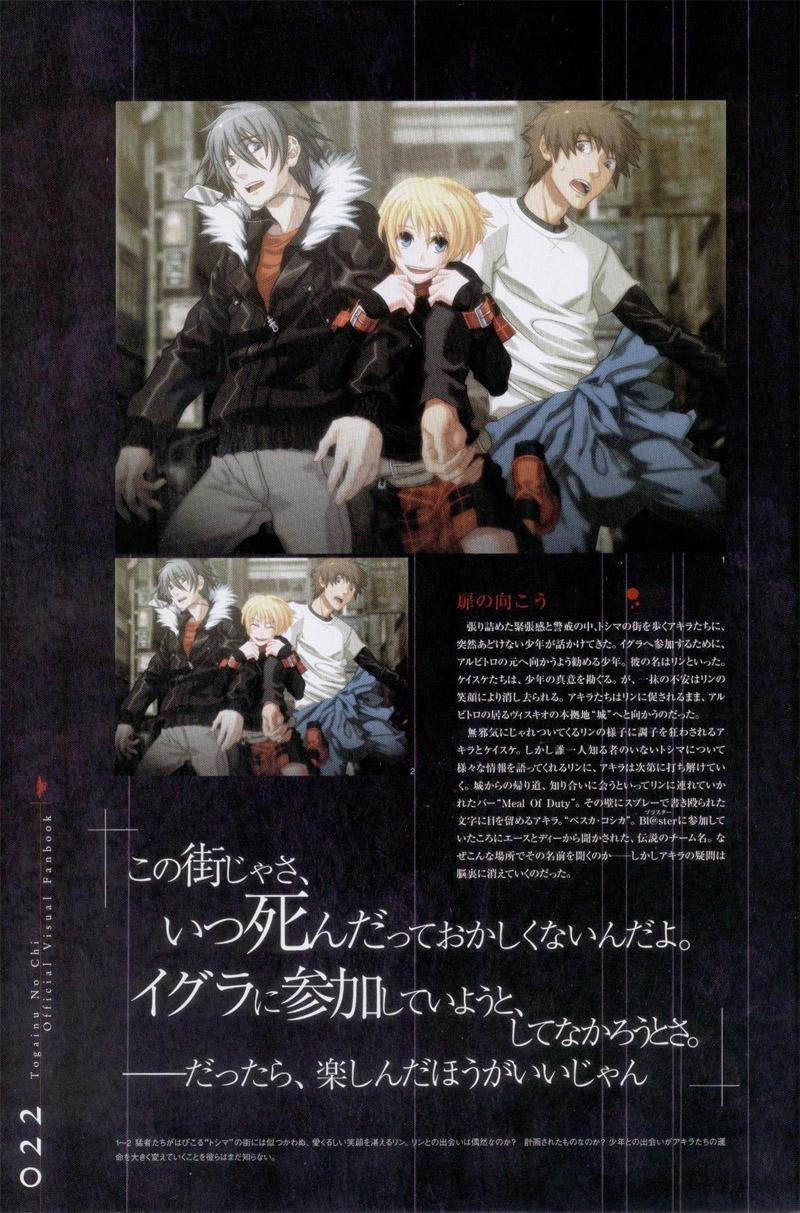 Togainu no chi -  Official Visual Fan Book 22