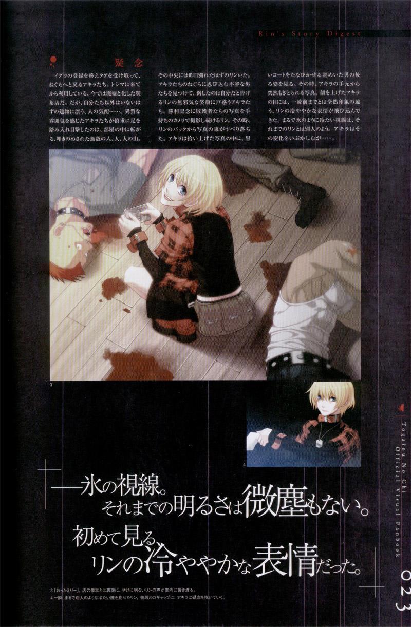 Togainu no chi -  Official Visual Fan Book 23