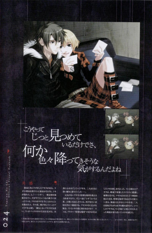 Togainu no chi -  Official Visual Fan Book 24
