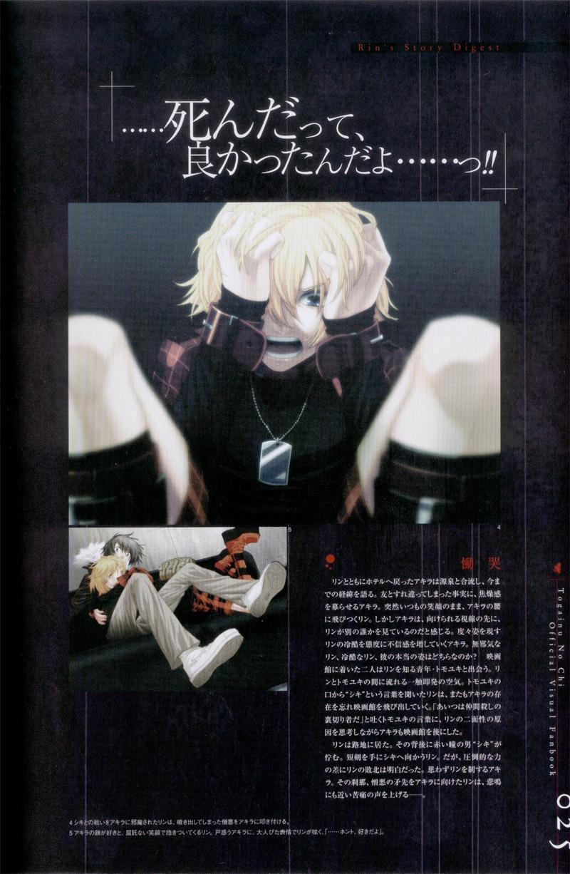 Togainu no chi -  Official Visual Fan Book 25