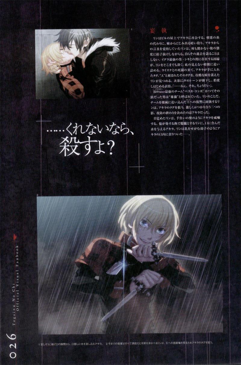 Togainu no chi -  Official Visual Fan Book 26