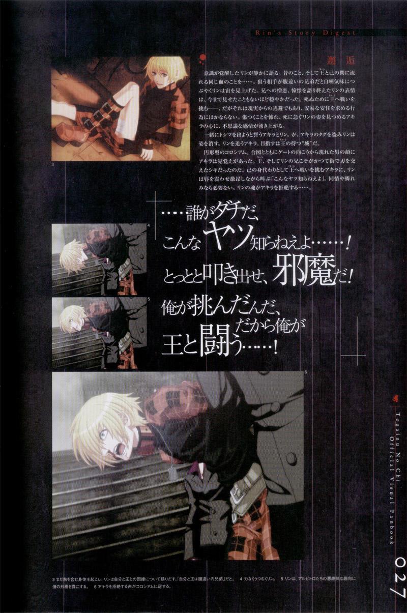 Togainu no chi -  Official Visual Fan Book 27