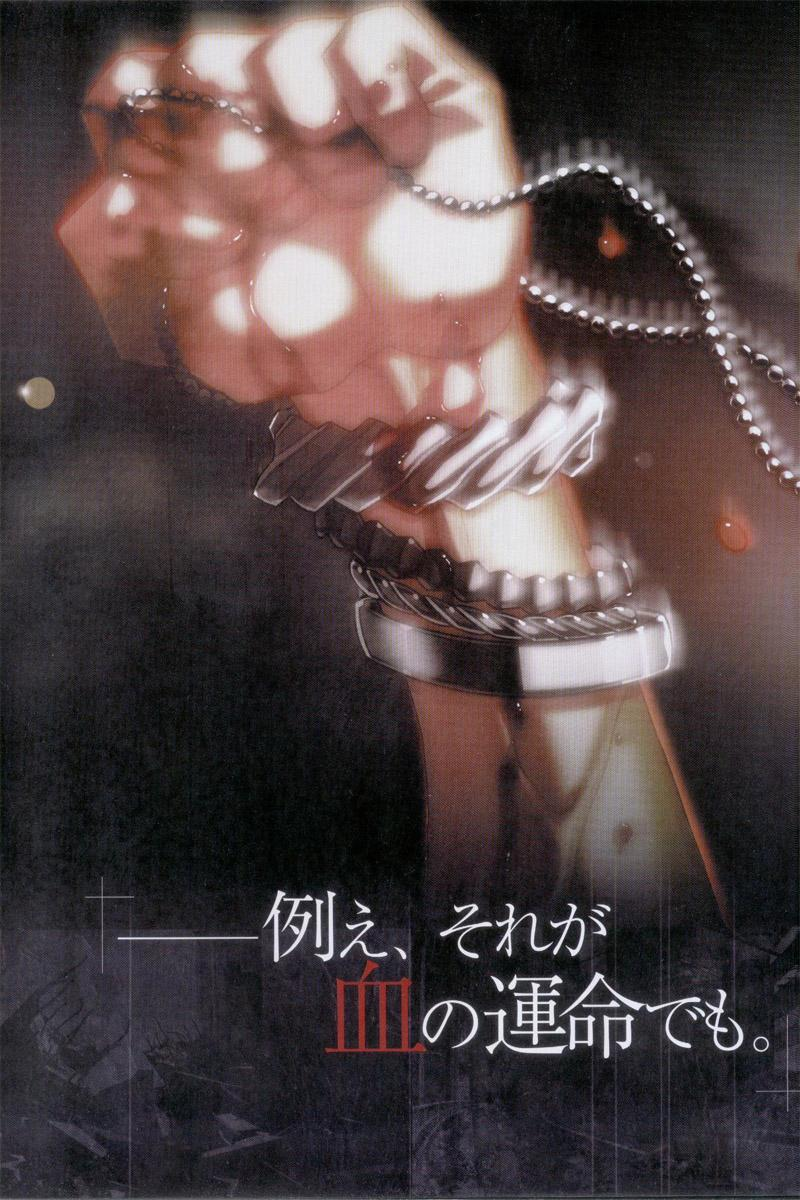 Togainu no chi -  Official Visual Fan Book 2