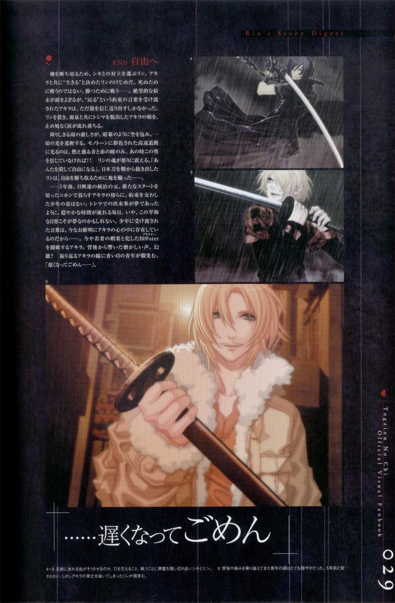 Togainu no chi -  Official Visual Fan Book 29