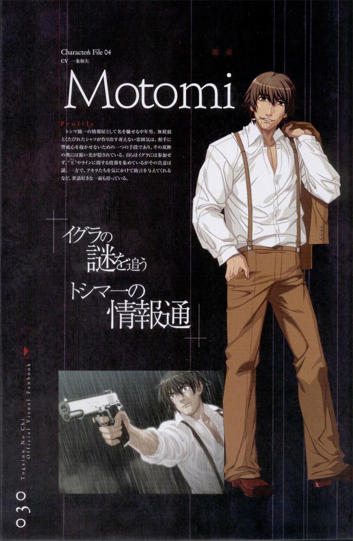 Togainu no chi -  Official Visual Fan Book 30