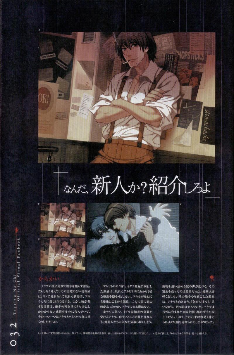 Togainu no chi -  Official Visual Fan Book 32