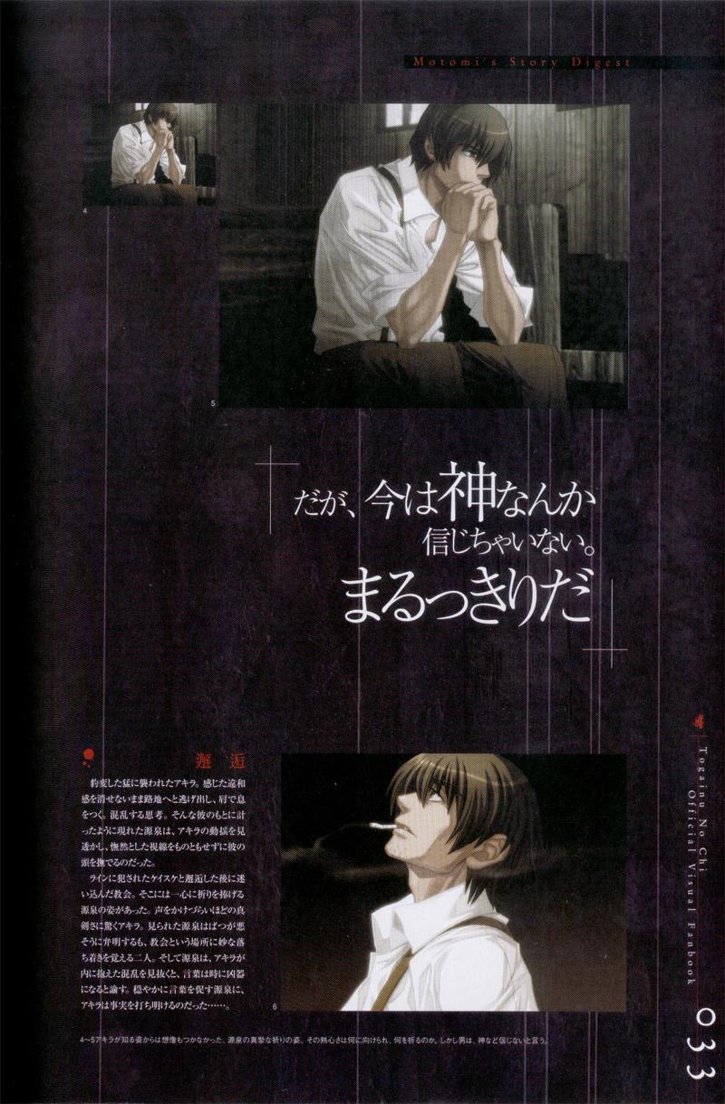 Togainu no chi -  Official Visual Fan Book 33