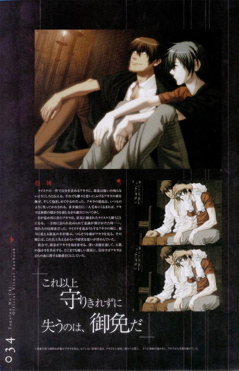 Togainu no chi -  Official Visual Fan Book 34