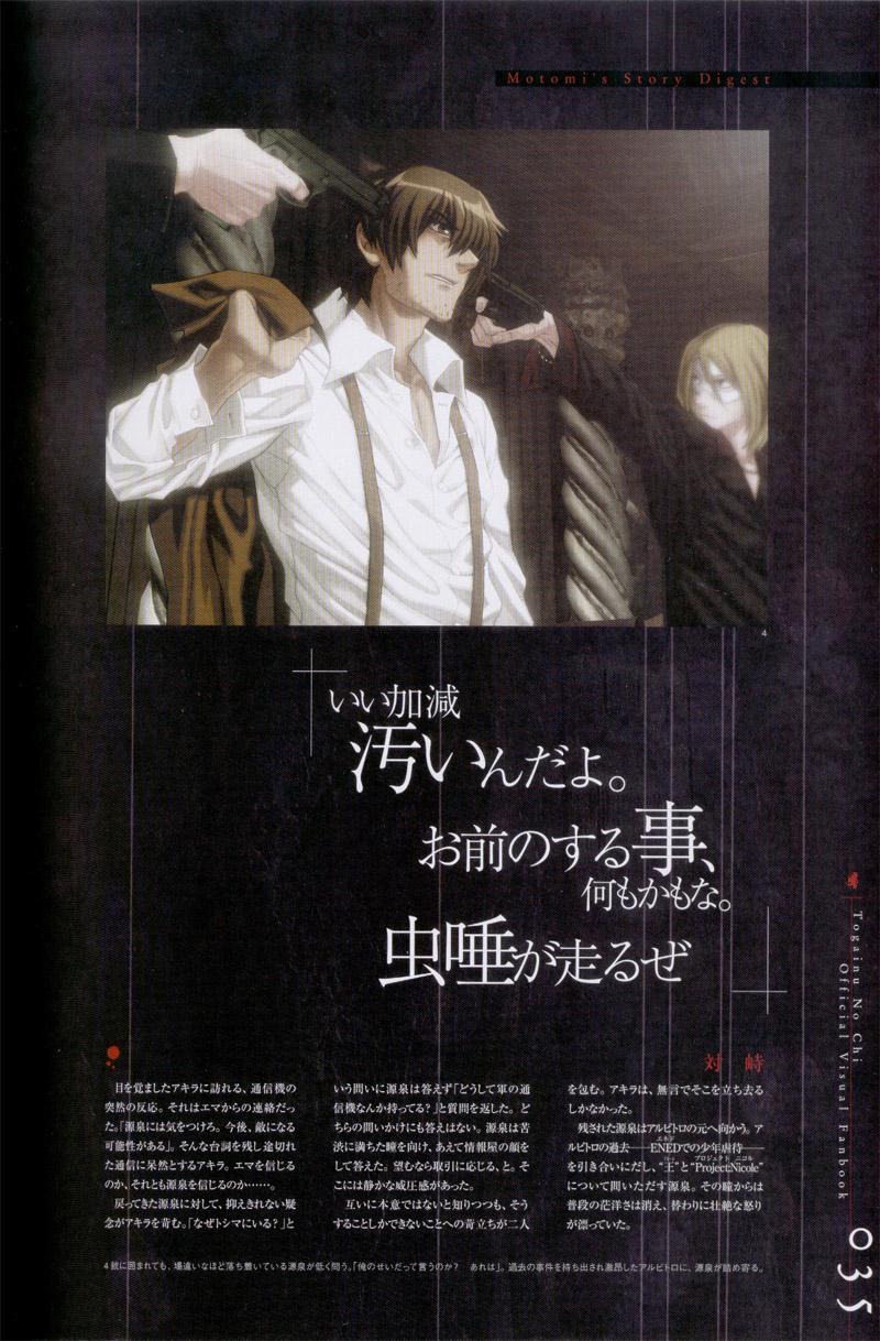 Togainu no chi -  Official Visual Fan Book 35