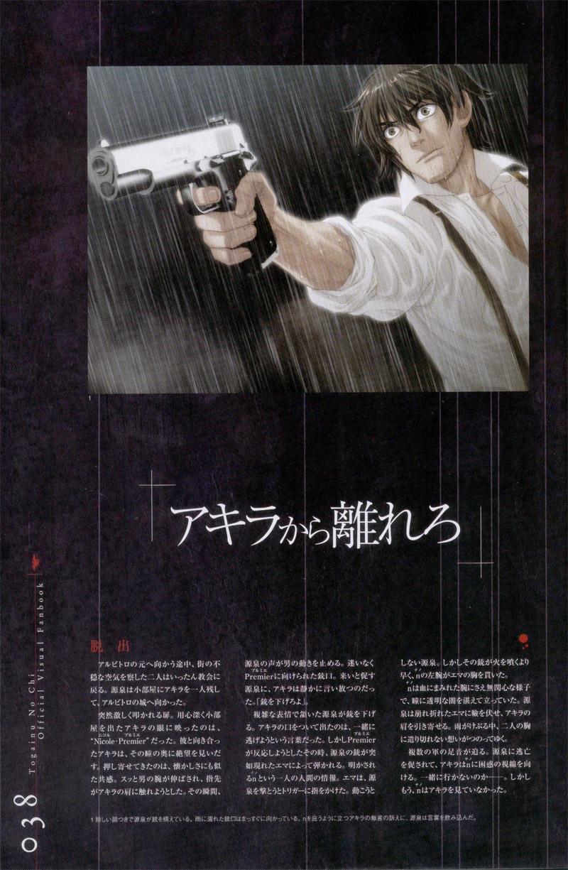 Togainu no chi -  Official Visual Fan Book 38