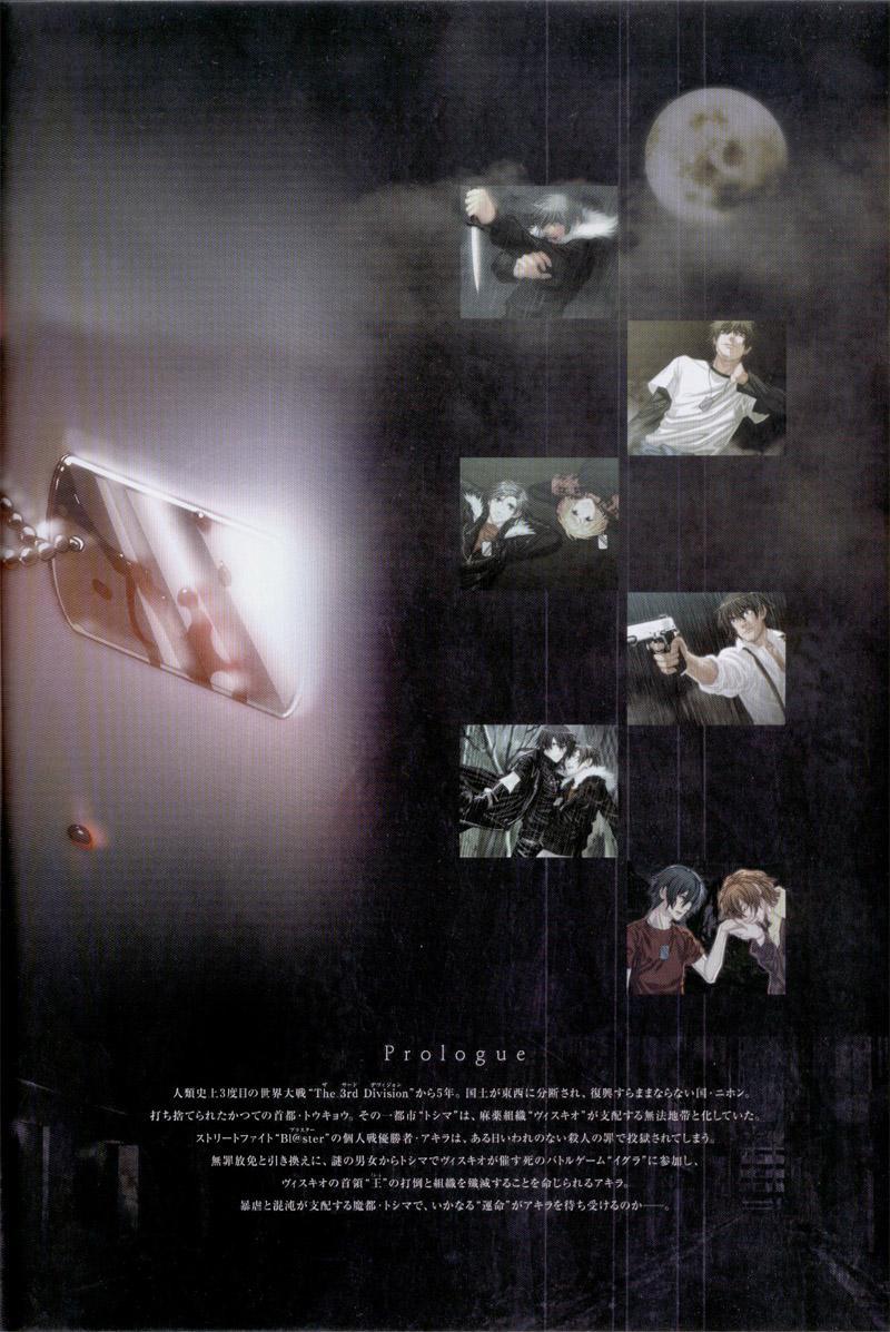 Togainu no chi -  Official Visual Fan Book 3
