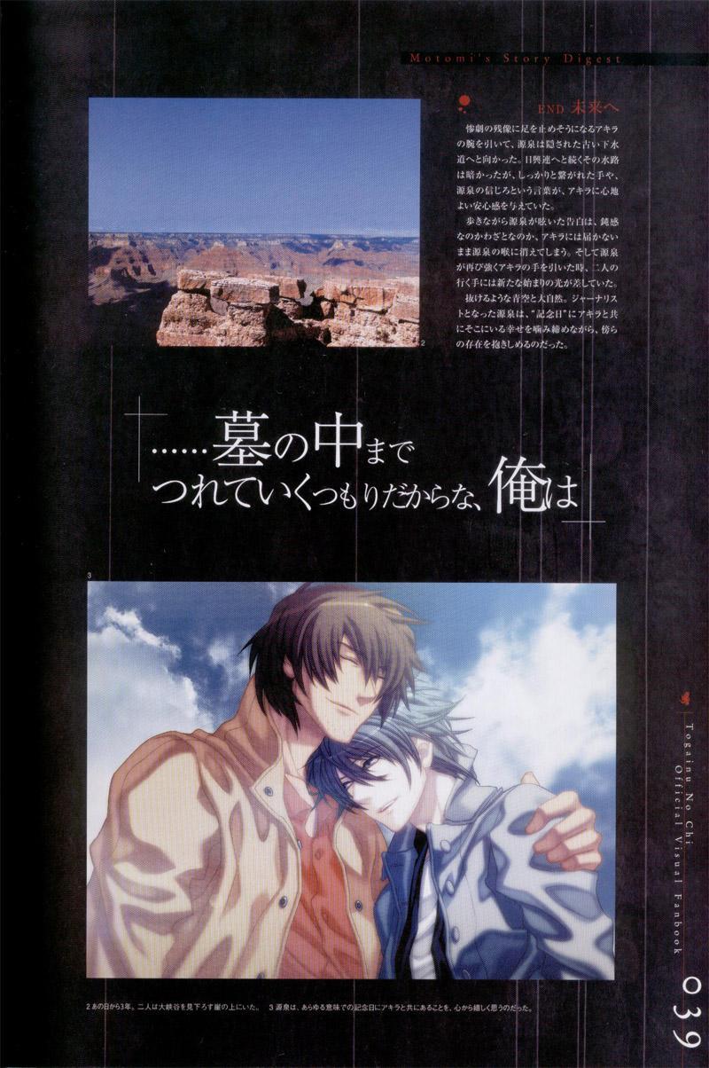 Togainu no chi -  Official Visual Fan Book 39