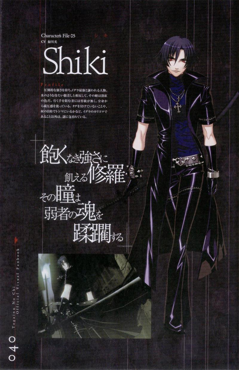 Togainu no chi -  Official Visual Fan Book 40
