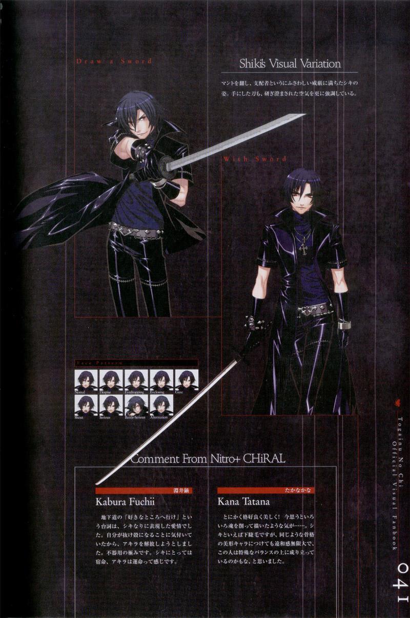 Togainu no chi -  Official Visual Fan Book 41