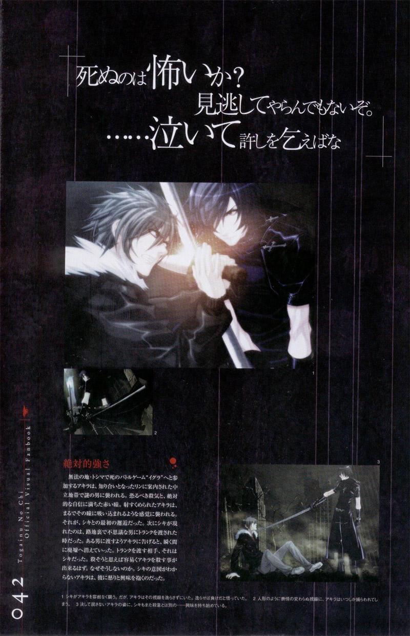 Togainu no chi -  Official Visual Fan Book 42