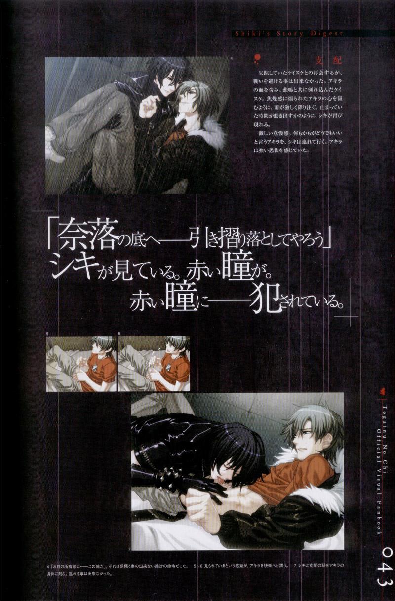 Togainu no chi -  Official Visual Fan Book 43