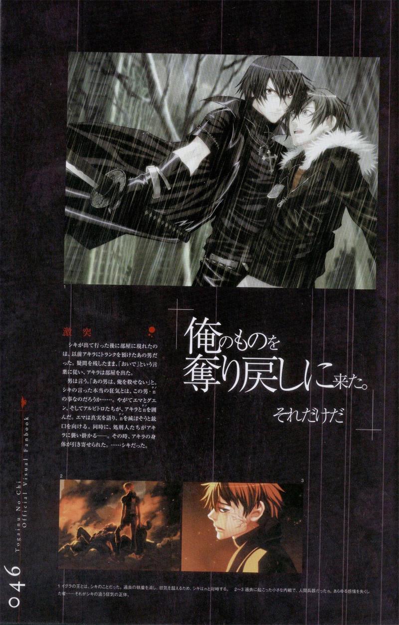 Togainu no chi -  Official Visual Fan Book 46