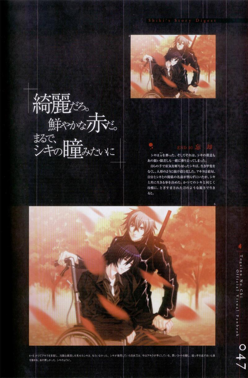 Togainu no chi -  Official Visual Fan Book 47