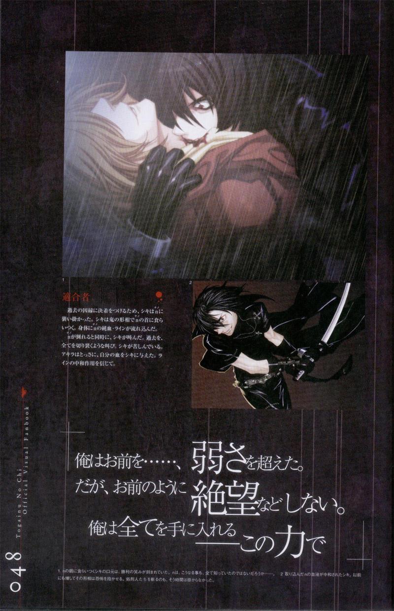 Togainu no chi -  Official Visual Fan Book 48