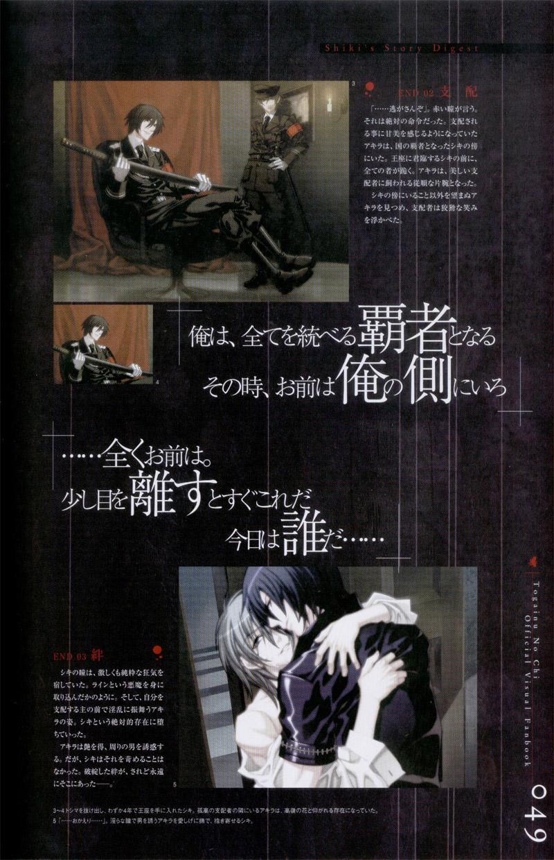 Togainu no chi -  Official Visual Fan Book 49