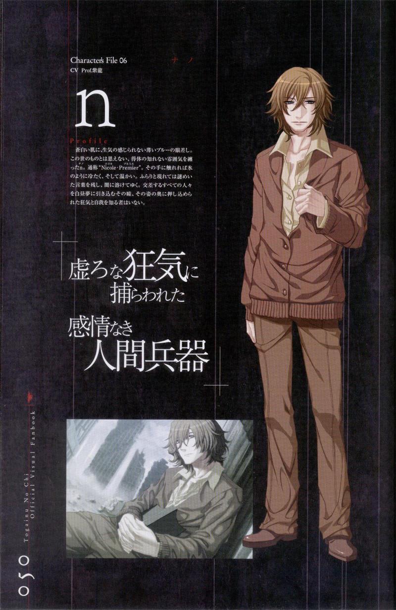 Togainu no chi -  Official Visual Fan Book 50