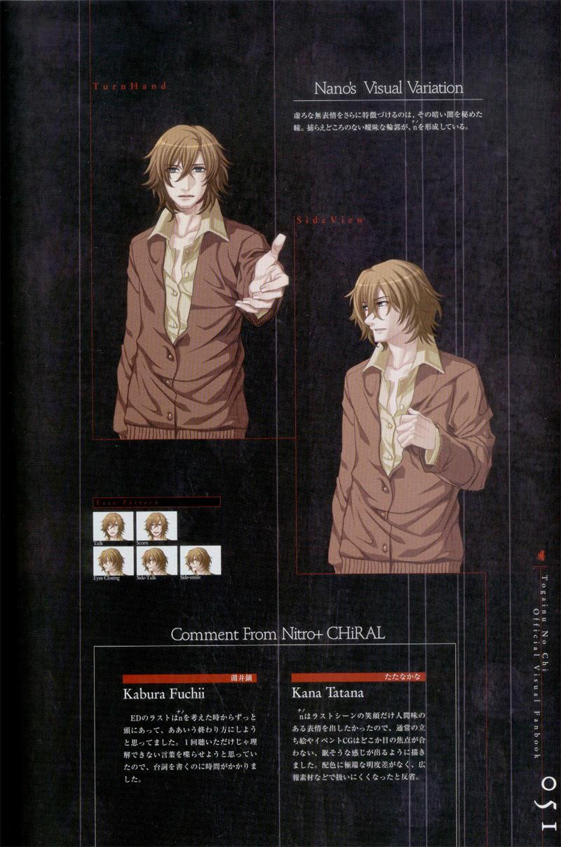 Togainu no chi -  Official Visual Fan Book 51