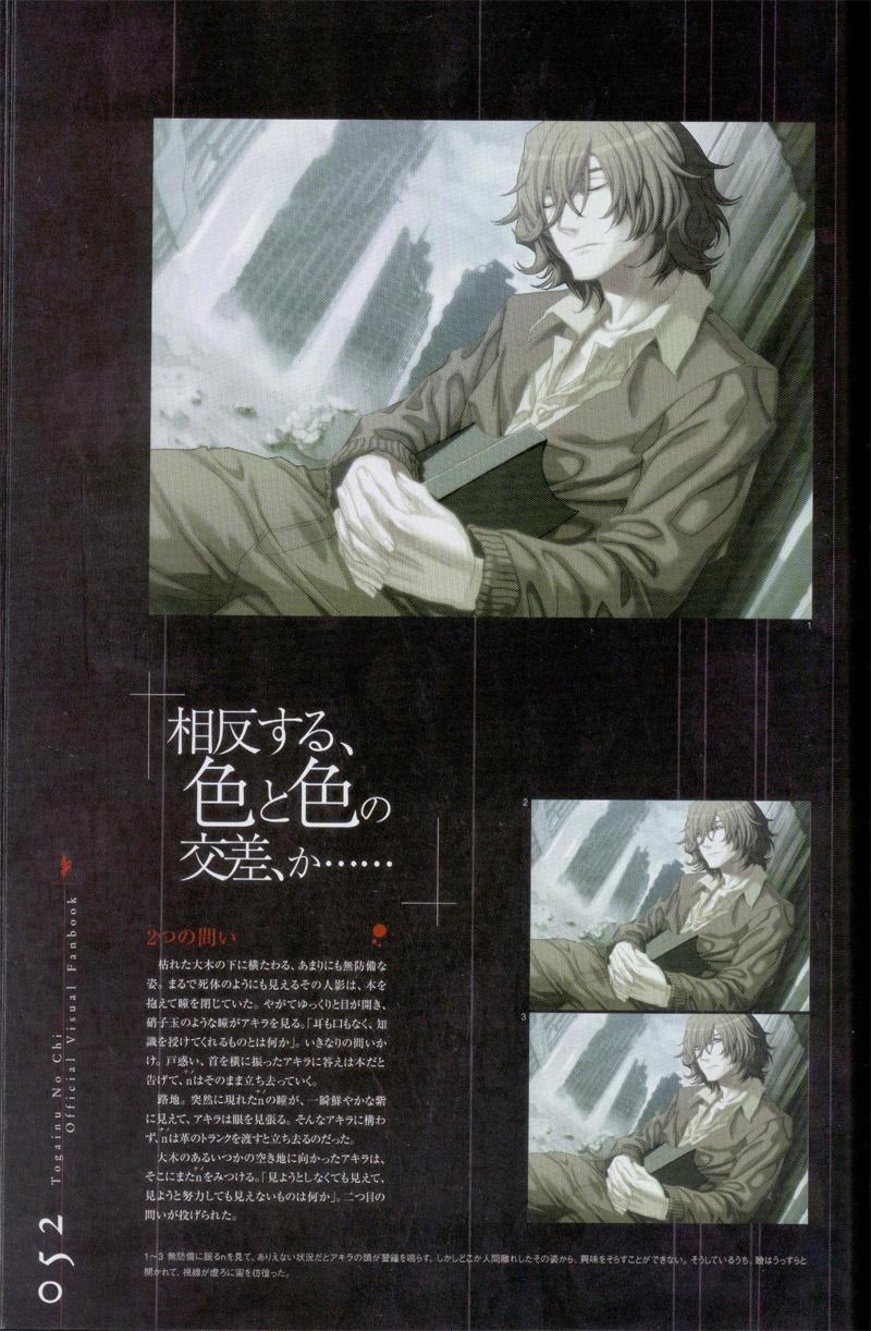 Togainu no chi -  Official Visual Fan Book 52