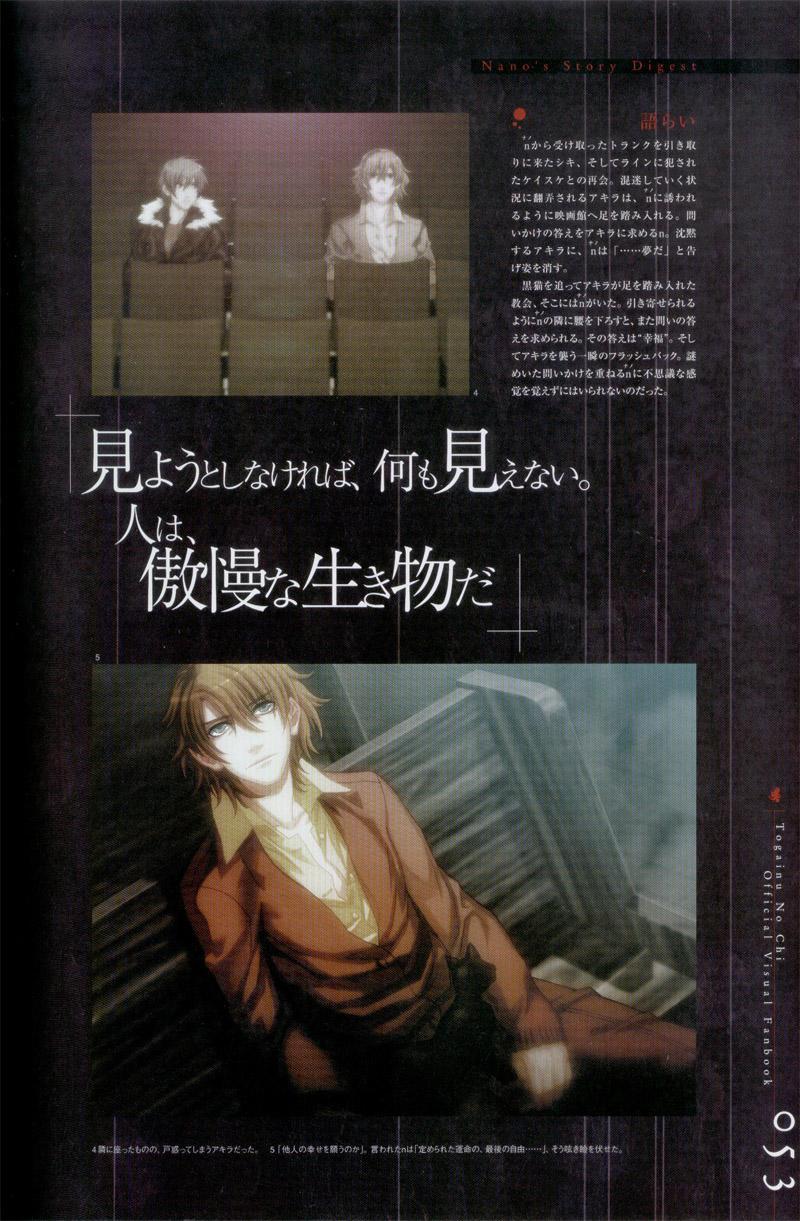 Togainu no chi -  Official Visual Fan Book 53