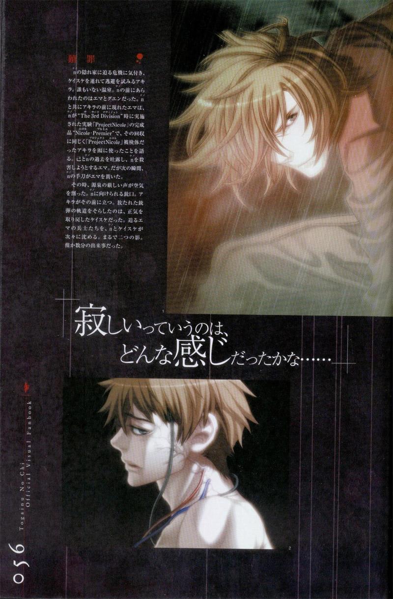 Togainu no chi -  Official Visual Fan Book 56
